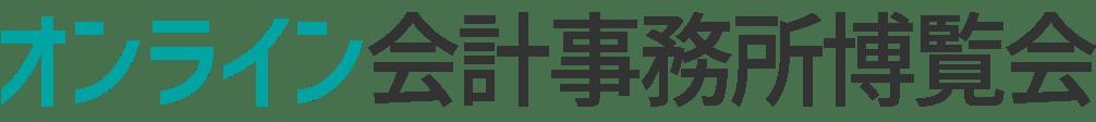 オンライン会計事務所博覧会